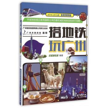 搭地铁玩广州(2015-2016年全新线网版)