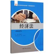 经济法(21世纪高职高专规划教材)/经贸类通用系列