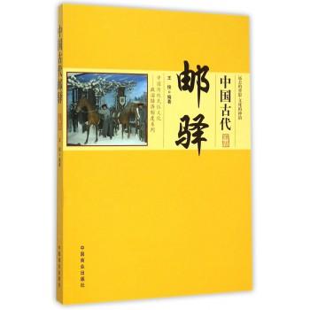中国古代邮驿/中国传统民俗文化政治经济制度系列