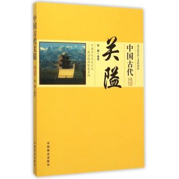 中国古代关隘/中国传统民俗文化政治经济制度系列