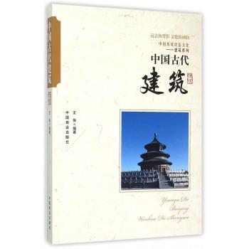 中国古代建筑/中国传统民俗文化建筑系列