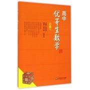 高中优等生数学(必修1)