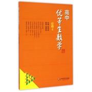 高中优等生数学(必修4)