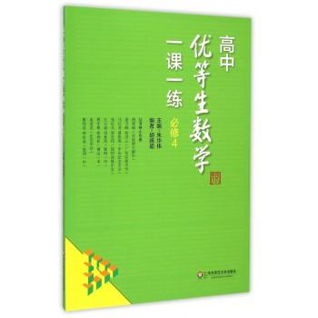 高中优等生数学一课一练(必修4)