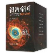 银河帝国(共7册)