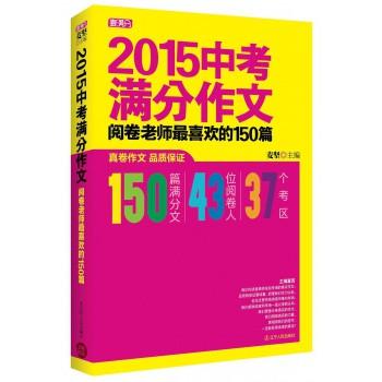 2015中考满分作文(阅卷老师*喜欢的150篇)