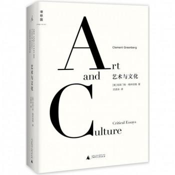 艺术与文化(精)