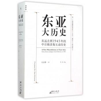 东亚大历史(从远古到1945年的中日韩多角互动历史)