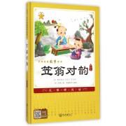 笠翁对韵(彩绘本无障碍阅读)/中华经典国学读本