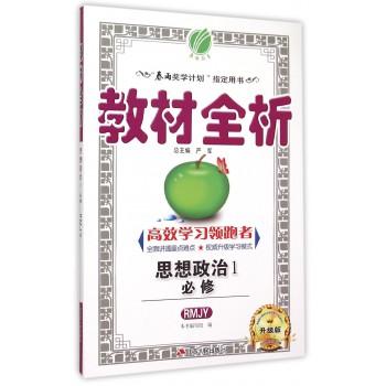 思想政治(1必修RMJY升级版)/教材全析
