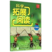 科学拓展阅读(3上)/悦读书系