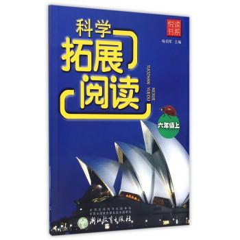 科学拓展阅读(6上)/悦读书系