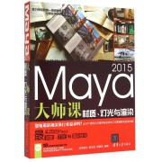 Maya2015大师课(附光盘材质灯光与渲染)