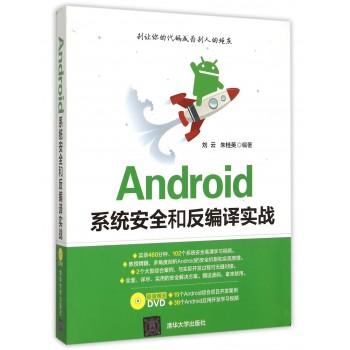 Android系统安全和反编译实战(附光盘)