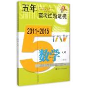 数学(文科上海卷2011-2015)/五年高考试题透视