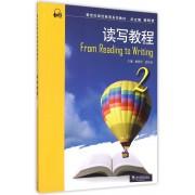 读写教程(2新世纪师范英语系列教材)