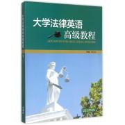 大学法律英语高级教程
