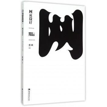 网页设计/设计新动力丛书