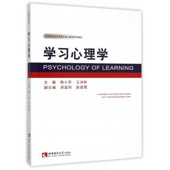 学习心理学(高等院校应用型专业心理学系列教材)