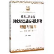 最高人民法院国家赔偿最新司法解释理解与适用(2012-2014卷)