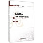 土地市场中开发商行贿问题研究/土地市场腐败问题实证研究丛书