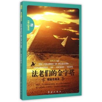 法老们的金字塔(探秘古埃及)/文明之旅系列