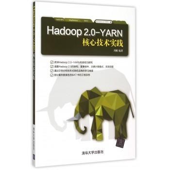 Hadoop2.0-YARN核心技术实践