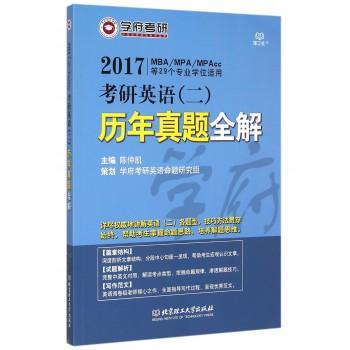 考研英语<二>历年真题全解(2017MBA MPA MPAcc等29个专业学位适用)