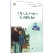 老年人常见慢性病运动康复指导(上海市老年教育普及教材)