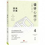 设计心理学(4未来设计)