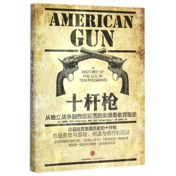 十杆枪(从独立战争到西部拓荒的美国勇敢冒险史)