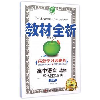 高中语文(选修现代散文选读JSJY升级版)/教材全析