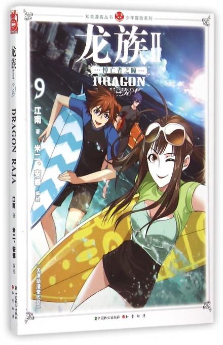 龙族Ⅱ(9)/少年冒险系列/知音漫客丛书