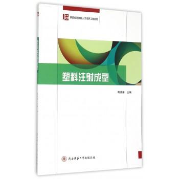 塑料注射成型(陕西省高技能人才培养工程教材)