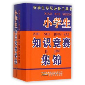 小学生知识竞赛集锦(精)/好学生夺冠必备工具书