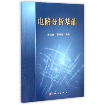 电路分析基础-博库网