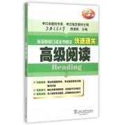 高级阅读/英语高级口译证书考试快速通关