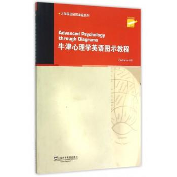牛津心理学英语图示教程/大学英语拓展课程系列