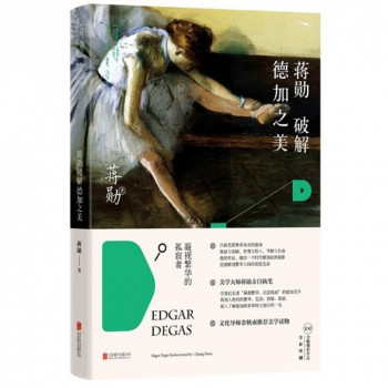 蒋勋破解德加之美/蒋勋艺术美学