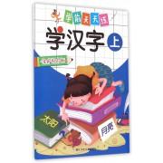 学汉字(保护视力版上)/学前天天练