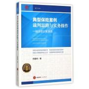 典型保险案例裁判思路与实务操作(一线法官以案说法)/路石文库