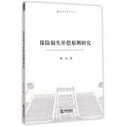 保险损失补偿原则研究/南京工业大学法政文库