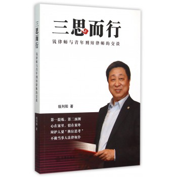 三思而行(钱律师与青年刑辩律师的交谈)