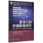 更深入的环境影响评价(促进环境影响评价与环境管理体系的完美结合)
