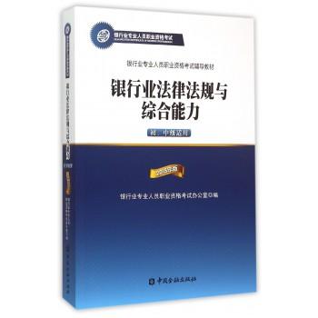银行业法律法规与综合能力(初中级适用2015年版银行业专业人员职业资格考试辅导教材)
