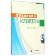 高职英语应用能力B级实训教程(附光盘)