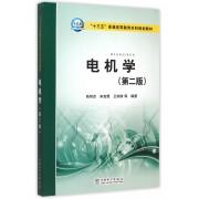 电机学(第2版十三五普通高等教育本科规划教材)