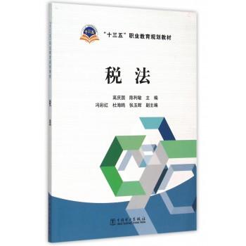 税法(十三五职业教育规划教材)