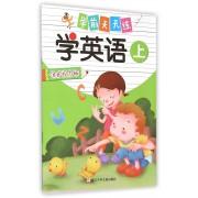 学英语(保护视力版上)/学前天天练