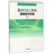 重点行业二英控制技术手册(Ⅱ)